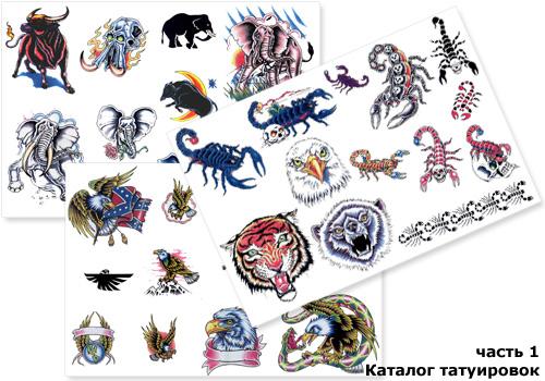 Большой каталог татуировок